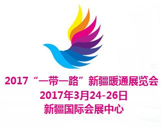 """2017""""一带一路""""新疆暖通展览会"""