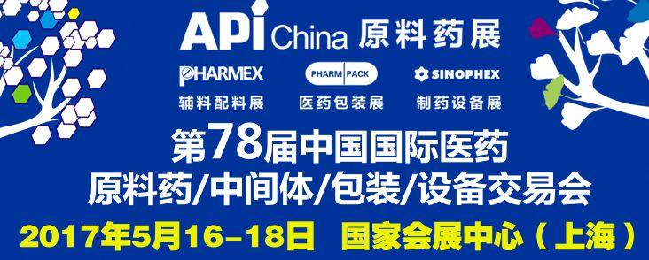 2017第78届中国国际医药原料药、中间体、包装设备交易会