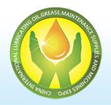 2016中国(沈阳)国际润滑油、脂、养护用品及技术设备展览会