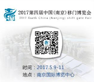 2017第四届中国(南京)移门博览会