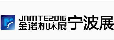 JNMTE2016金诺机床展--宁波国际机床展暨第十二届模具之都博览会