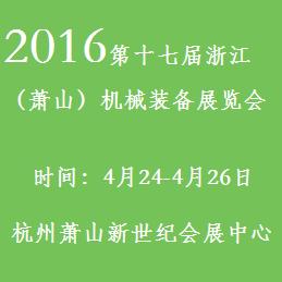 2016第十七届浙江(萧山)机械装备展览会