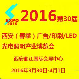 2016第30届西安春季广告/印刷/LED/光电照明产业博览会