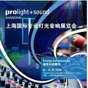2014中国(上海)国际专业灯光音响展览会