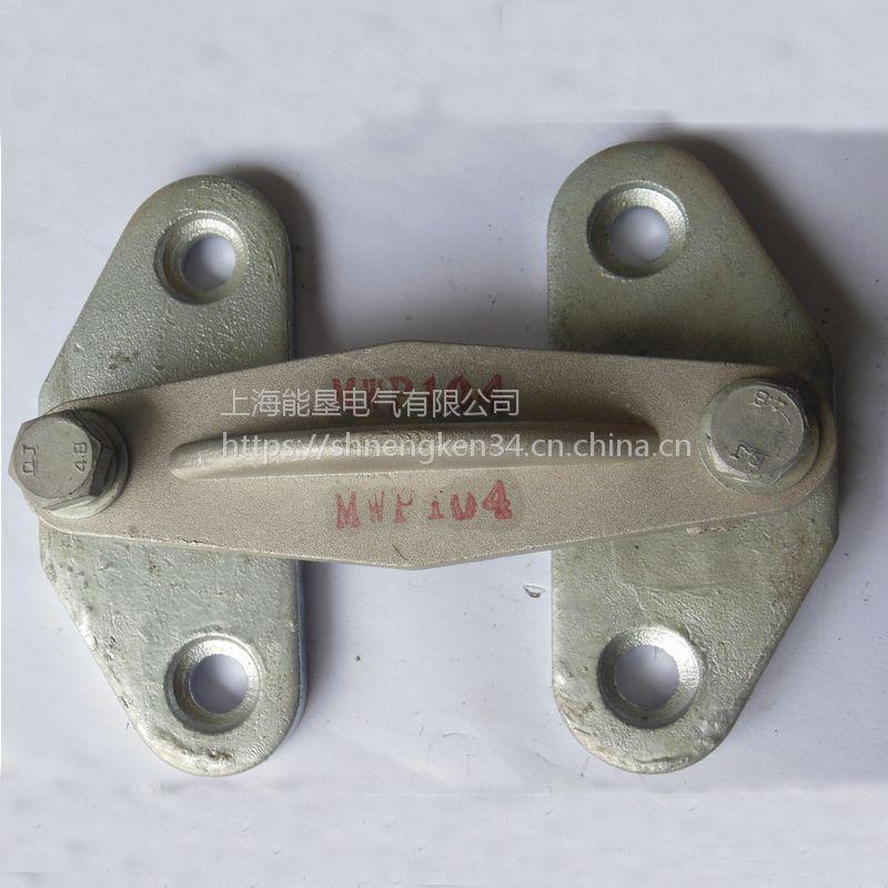 提供优价MWP-204户外矩形母线固定金具 上海能垦户外平放