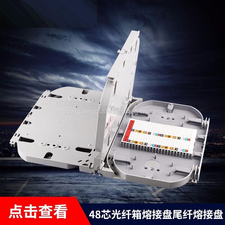 华伟光纤配线架熔接盘光纤48芯熔接盘分纤箱
