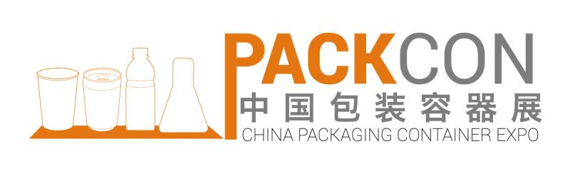 2018中国包装容器展