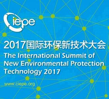 2017国际生态环境新技术大会