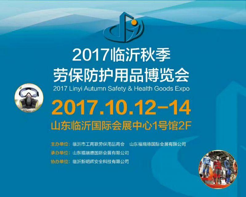 2017临沂秋季劳保防护用品博览会
