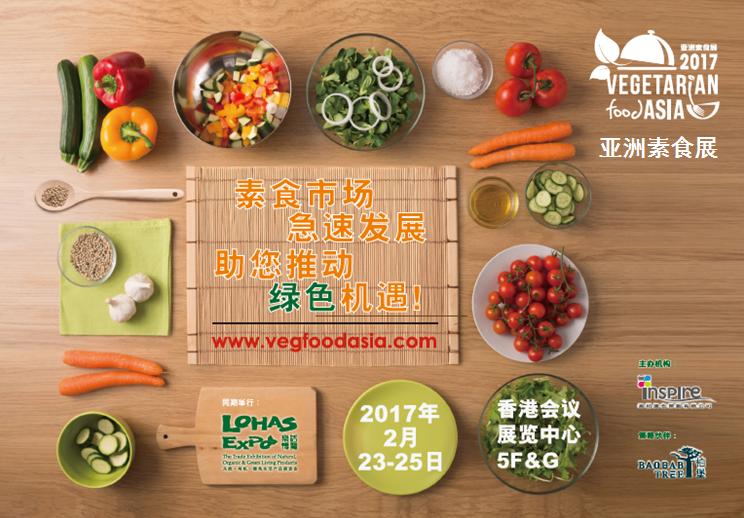 2018亚洲素食展
