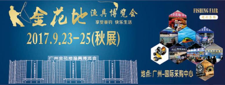 2017广州金花地渔具博览会(秋季)