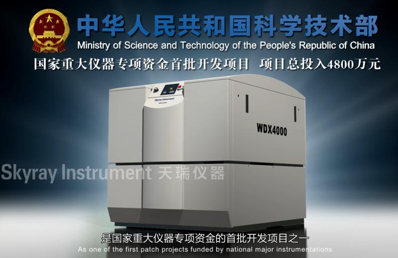 WDX波長色散 X 射線熒光礦石全元素測試儀國産一線品牌大型光譜儀廠家