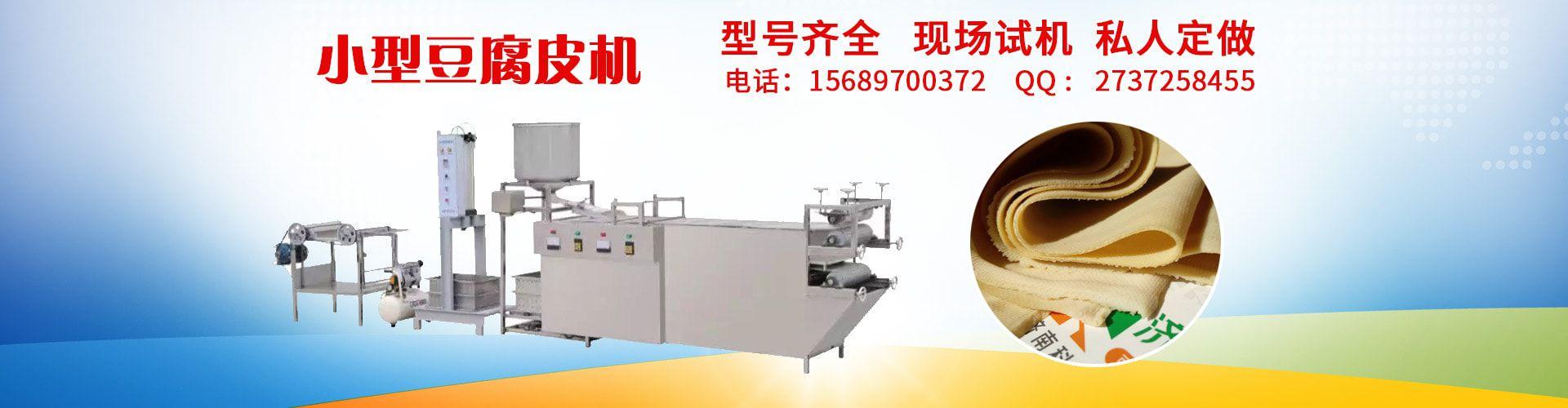 豆腐皮机厂家