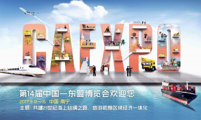 2017第14届中国—东盟博览会