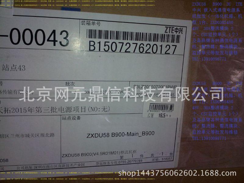 ZXD030S480整流模块