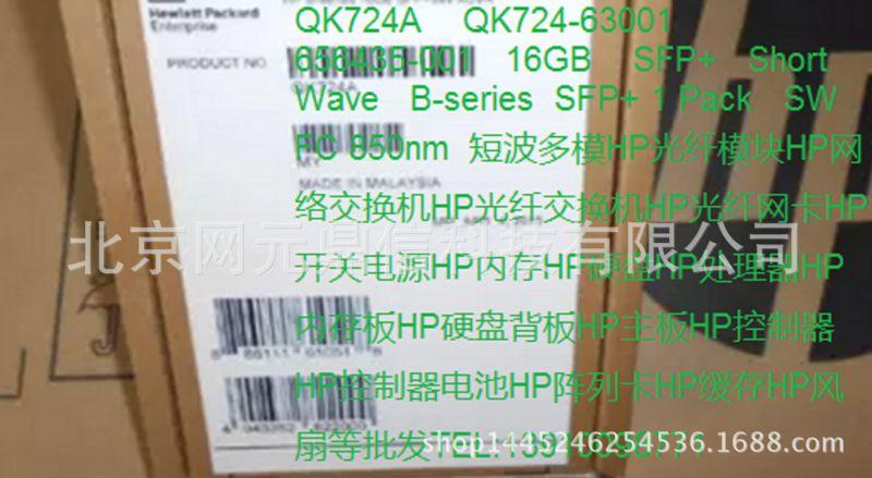 QK724A 656435-001