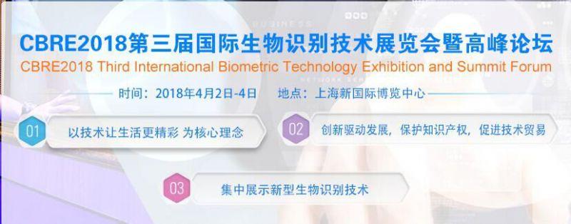 2018第三届(上海)国际生物识别技术展览会暨高峰论坛