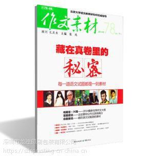 深圳 彩页印刷 产品手册设计 铜版纸 画册印刷