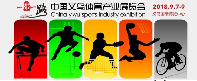 2018义乌体育健身、休闲娱乐与儿童游乐设施展览会?