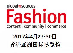 2017环球资源时尚产品展