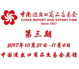 2017第122届中国进出口商品交易会(广交会)第三期
