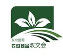 2017东北国际农资商品双交会暨第十三届东北三省肥料、植保、种子、高新技术交易会