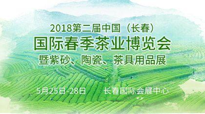 2018第二届中国(长春)国际春季茶业博览会 暨紫砂、陶瓷、茶具用品展