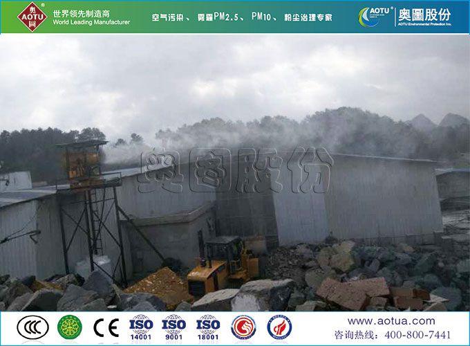 射雾器在石料厂降尘减霾