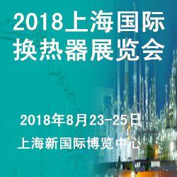2018中国(上海)国际换热器与传热技术展览会