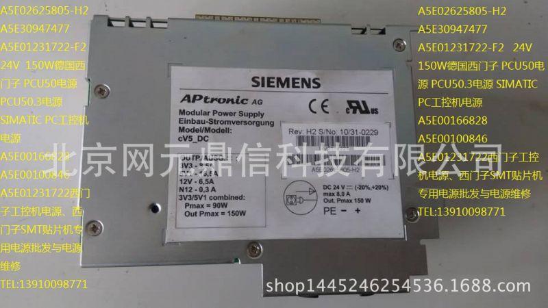 A5E02625805-H2