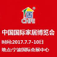 2017中国国际家居博览会夏季展(中国家博会)