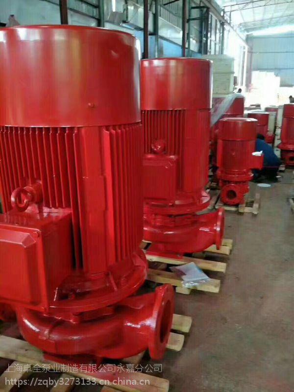 卓全XBD40-60-150GDL消防泵扬程不锈钢水泵稳压泵价格