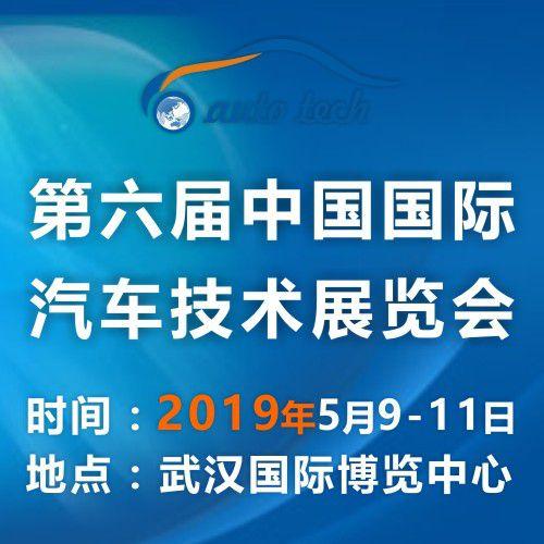 2019 中国国际汽车技术展览会 (Auto Tech)
