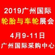 2019广州国际轮胎与车轮展览会