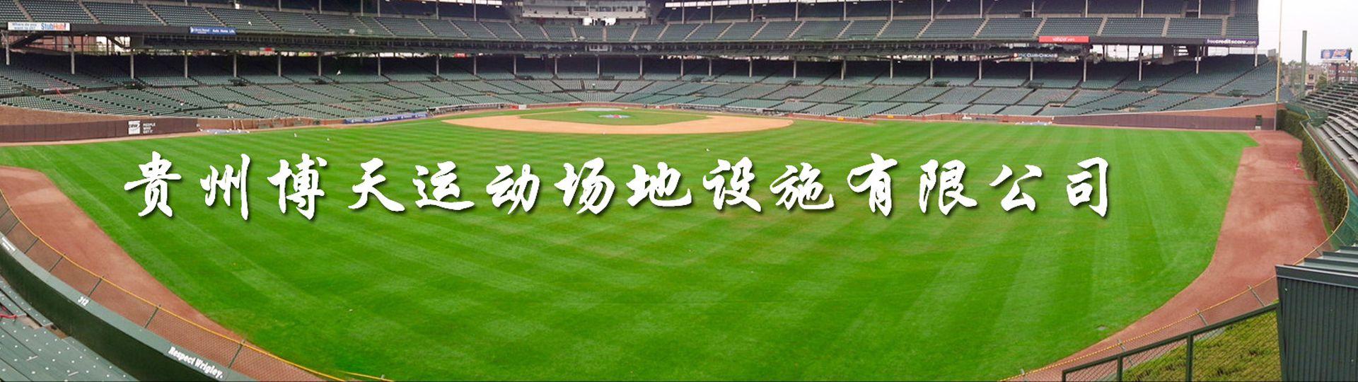贵州体育场馆建设