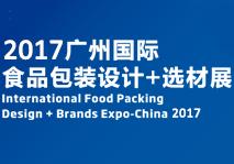 2017广州国际食品包装设计+选材展览会