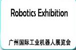 2018年第五届广州国际机器人展览会