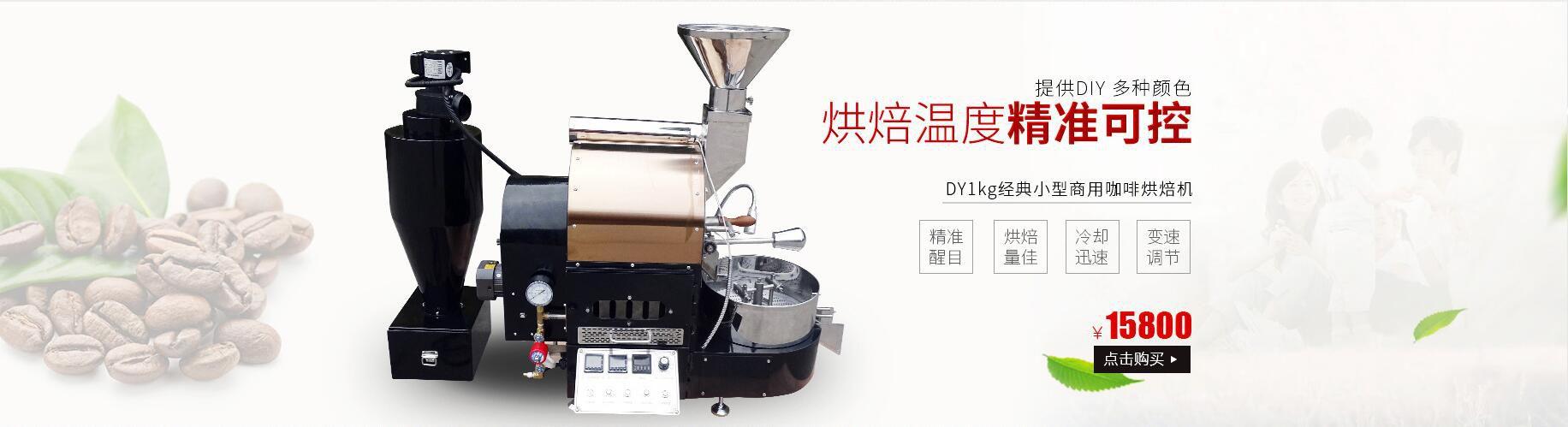 东亿咖啡烘焙机