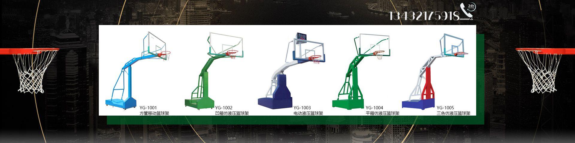 现货篮球架供应商