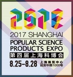 2017上海国际科普产品博览会(上海科博会)