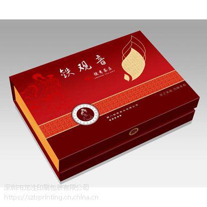 深圳定制礼品精装盒 高档保健品礼盒定制 茶叶盒子订做