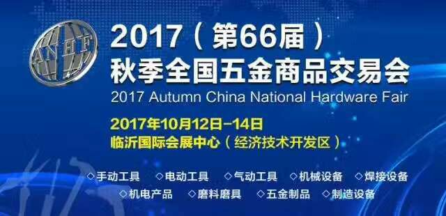 2017(第66届)秋季全国五金商品交易会