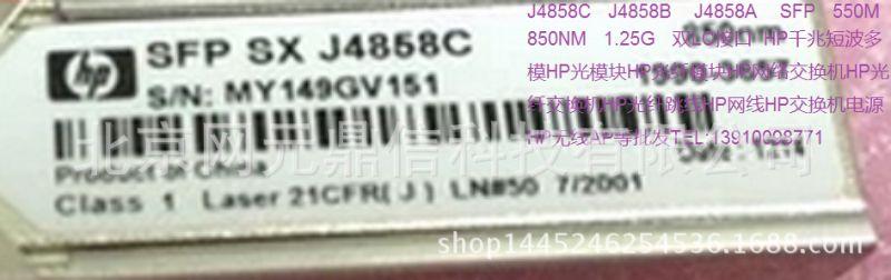 HP 惠普 SFP光???千兆多模X121 1G SFP L