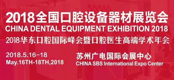 2018中国国际口腔展设备器材展(苏州)