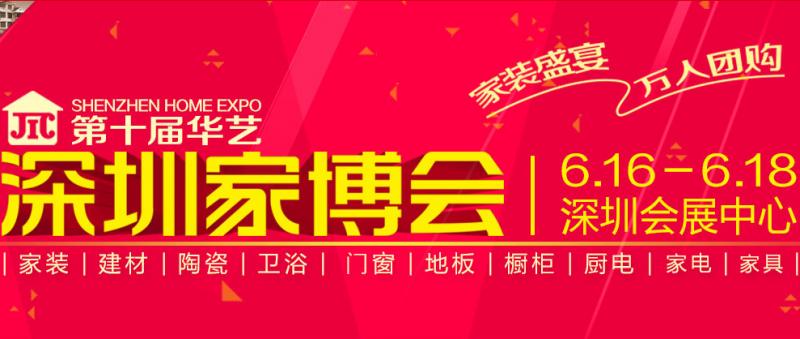 2017年第十届华艺·深圳家博会