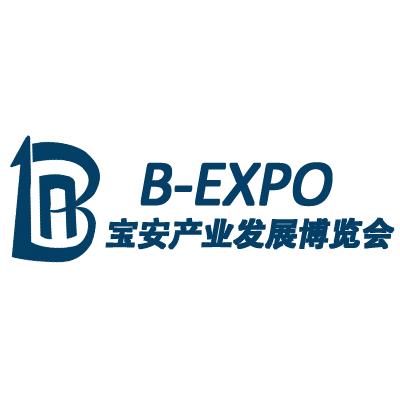 2018第三届宝安产业发展博览会