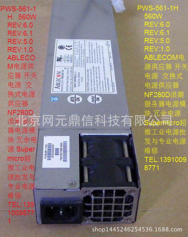 PWS-561-1H�源供��器