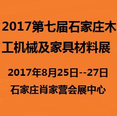 2017第七届石家庄木工机械及家具材料展览会