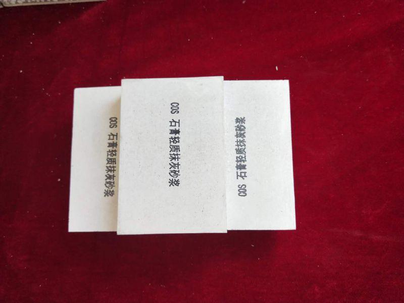 石膏抹灰砂浆样品展示