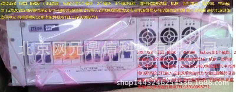 ZXDU58 B900直流电源系统